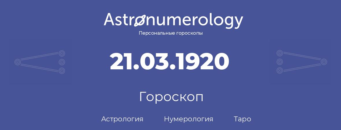 гороскоп астрологии, нумерологии и таро по дню рождения 21.03.1920 (21 марта 1920, года)