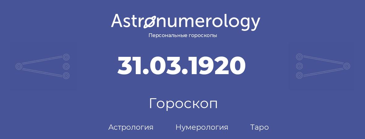 гороскоп астрологии, нумерологии и таро по дню рождения 31.03.1920 (31 марта 1920, года)