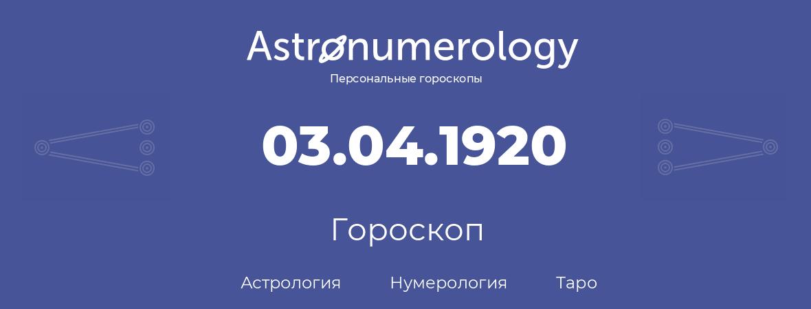 гороскоп астрологии, нумерологии и таро по дню рождения 03.04.1920 (03 апреля 1920, года)