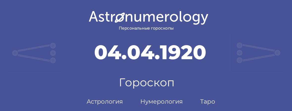 гороскоп астрологии, нумерологии и таро по дню рождения 04.04.1920 (04 апреля 1920, года)