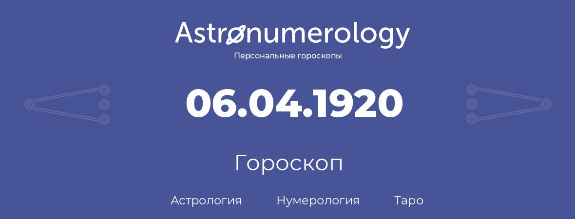 гороскоп астрологии, нумерологии и таро по дню рождения 06.04.1920 (06 апреля 1920, года)