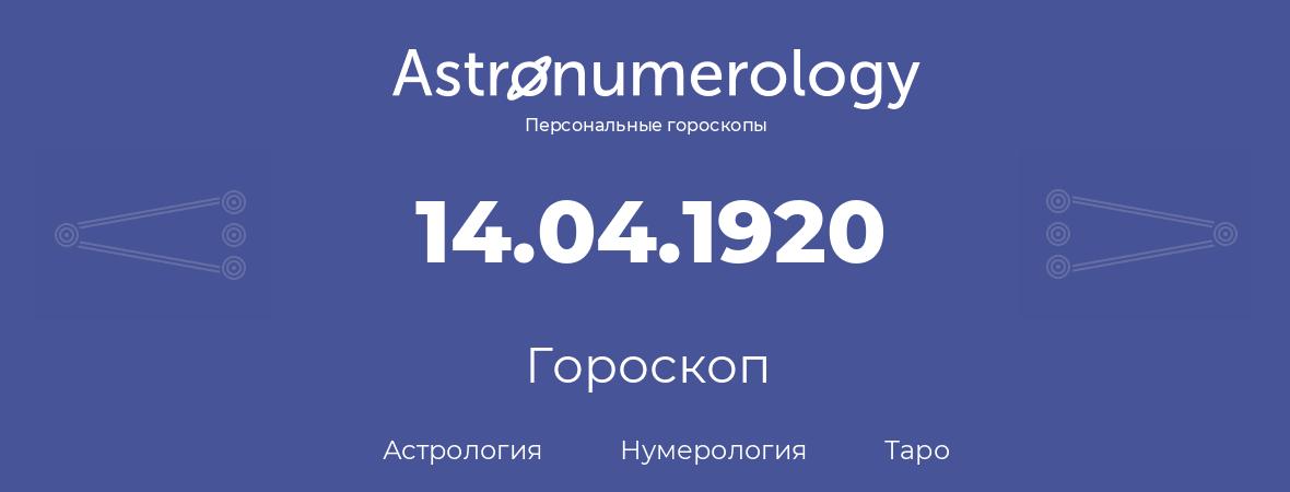 гороскоп астрологии, нумерологии и таро по дню рождения 14.04.1920 (14 апреля 1920, года)