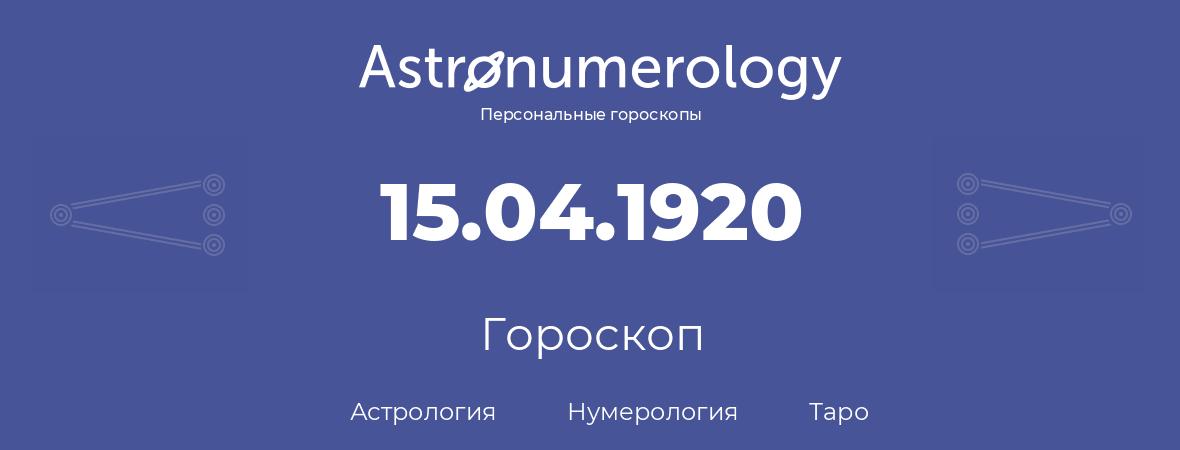 гороскоп астрологии, нумерологии и таро по дню рождения 15.04.1920 (15 апреля 1920, года)