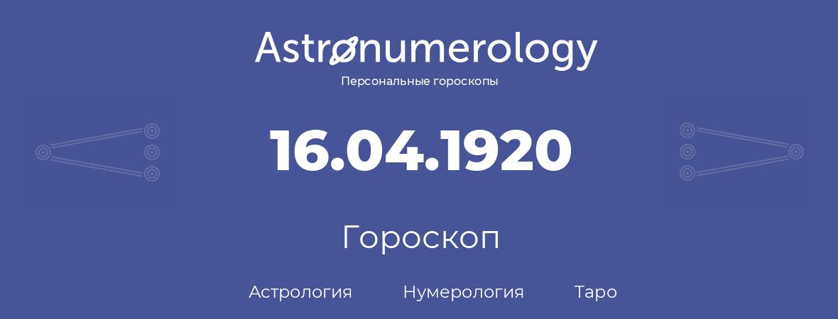 гороскоп астрологии, нумерологии и таро по дню рождения 16.04.1920 (16 апреля 1920, года)