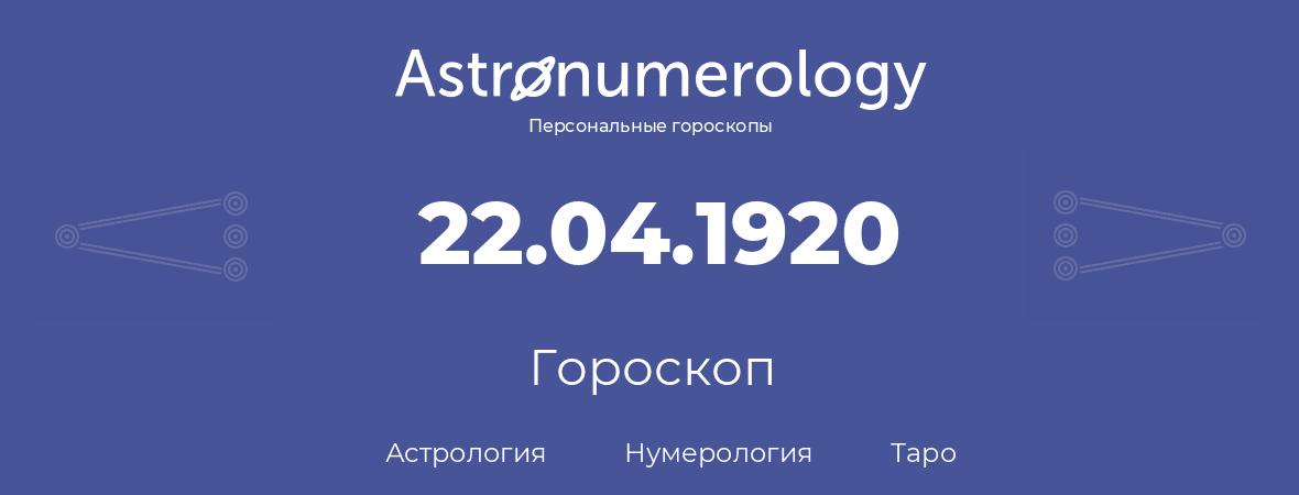 гороскоп астрологии, нумерологии и таро по дню рождения 22.04.1920 (22 апреля 1920, года)