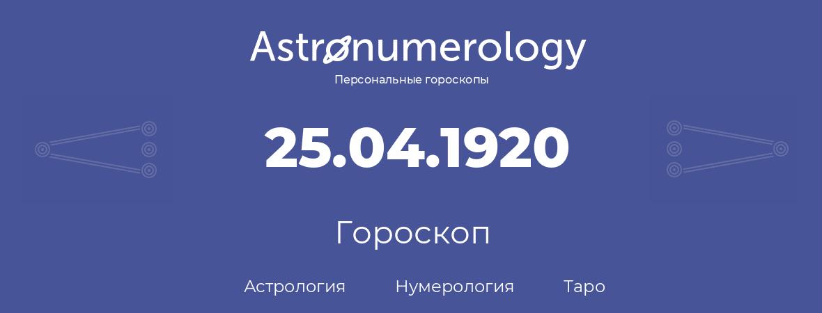 гороскоп астрологии, нумерологии и таро по дню рождения 25.04.1920 (25 апреля 1920, года)