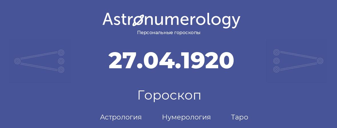 гороскоп астрологии, нумерологии и таро по дню рождения 27.04.1920 (27 апреля 1920, года)