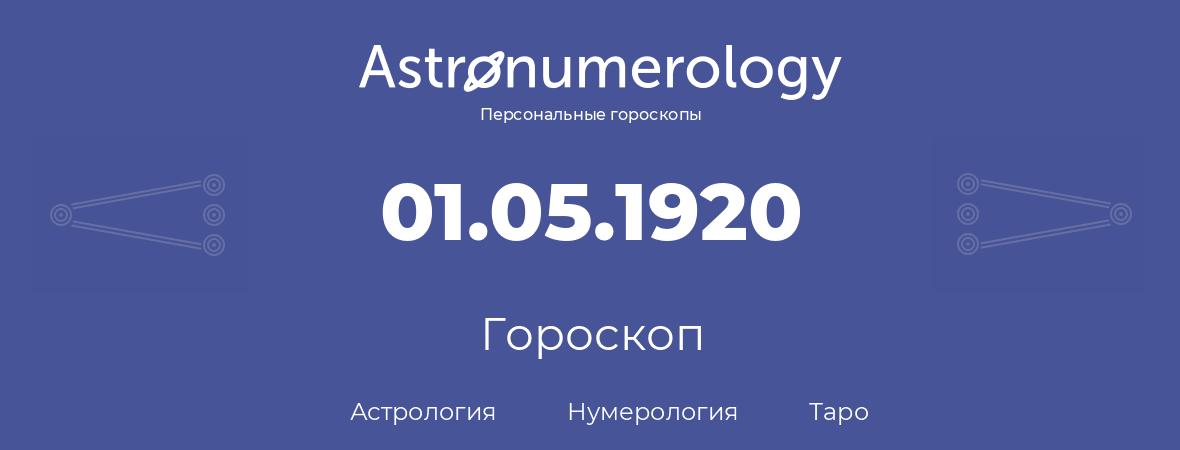 гороскоп астрологии, нумерологии и таро по дню рождения 01.05.1920 (01 мая 1920, года)