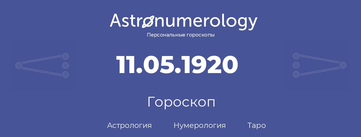 гороскоп астрологии, нумерологии и таро по дню рождения 11.05.1920 (11 мая 1920, года)