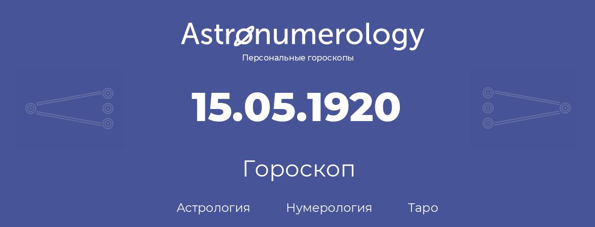гороскоп астрологии, нумерологии и таро по дню рождения 15.05.1920 (15 мая 1920, года)