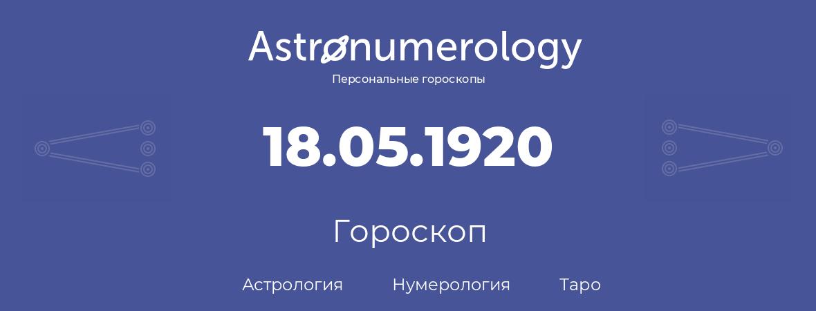 гороскоп астрологии, нумерологии и таро по дню рождения 18.05.1920 (18 мая 1920, года)