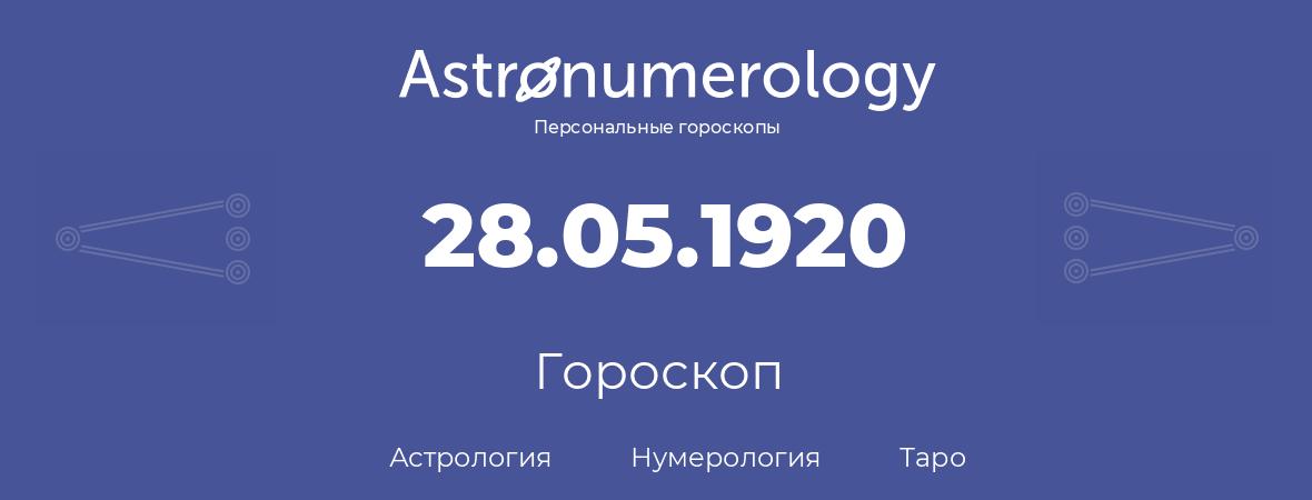 гороскоп астрологии, нумерологии и таро по дню рождения 28.05.1920 (28 мая 1920, года)