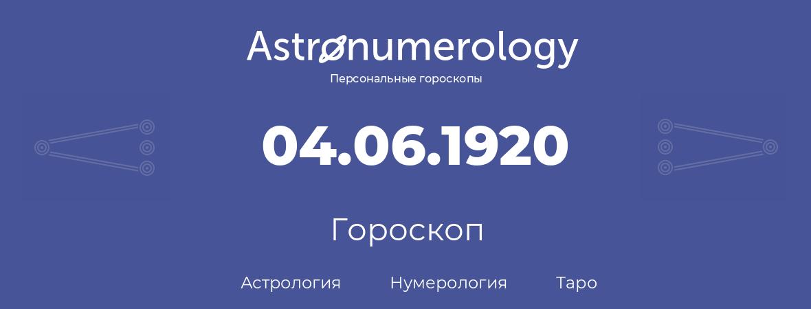 гороскоп астрологии, нумерологии и таро по дню рождения 04.06.1920 (04 июня 1920, года)