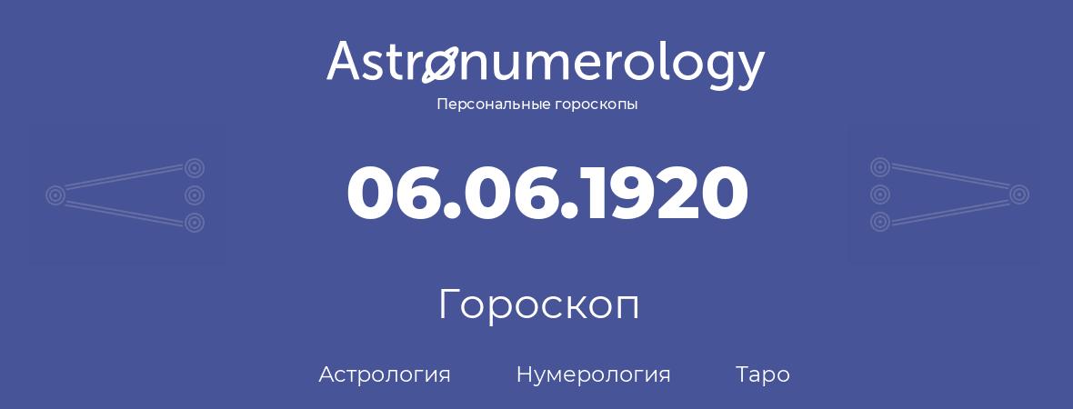 гороскоп астрологии, нумерологии и таро по дню рождения 06.06.1920 (06 июня 1920, года)