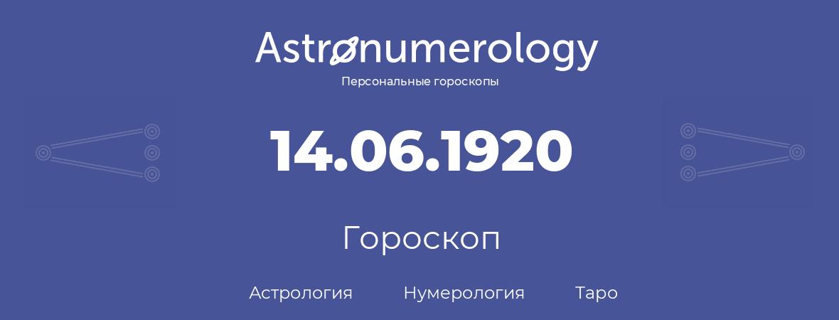 гороскоп астрологии, нумерологии и таро по дню рождения 14.06.1920 (14 июня 1920, года)