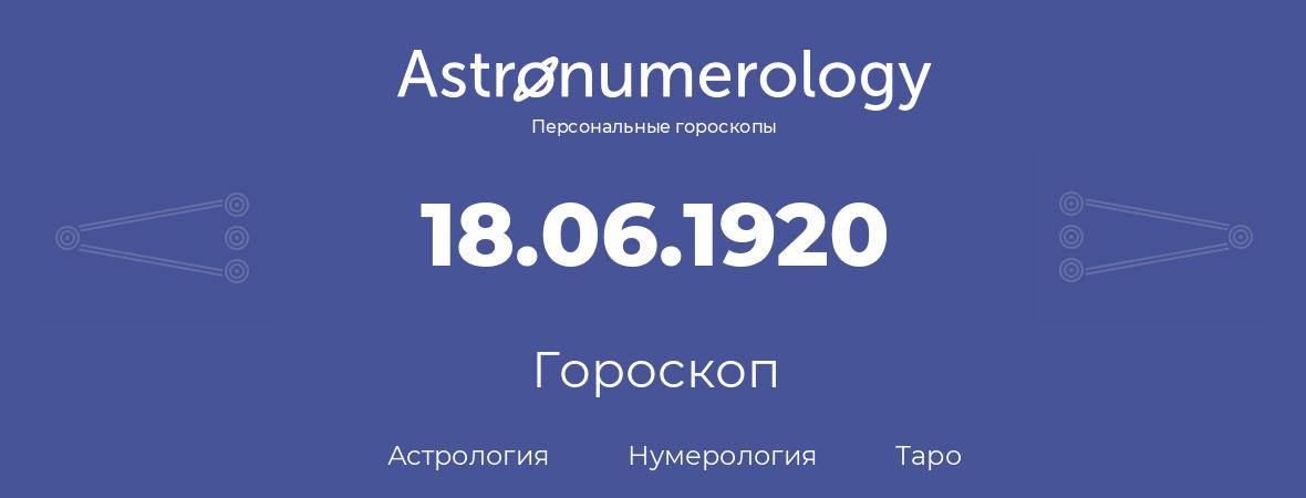 гороскоп астрологии, нумерологии и таро по дню рождения 18.06.1920 (18 июня 1920, года)