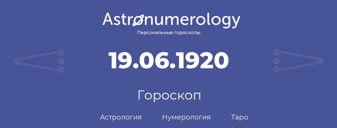 гороскоп астрологии, нумерологии и таро по дню рождения 19.06.1920 (19 июня 1920, года)