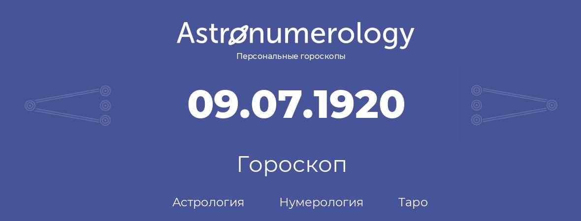 гороскоп астрологии, нумерологии и таро по дню рождения 09.07.1920 (09 июля 1920, года)