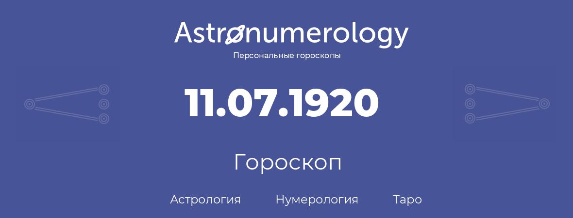 гороскоп астрологии, нумерологии и таро по дню рождения 11.07.1920 (11 июля 1920, года)