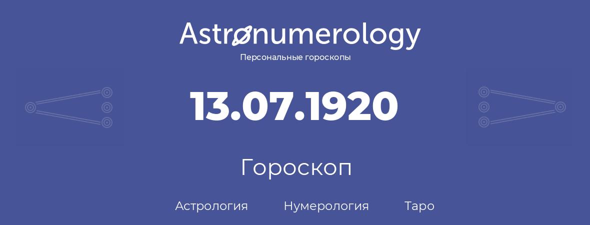 гороскоп астрологии, нумерологии и таро по дню рождения 13.07.1920 (13 июля 1920, года)
