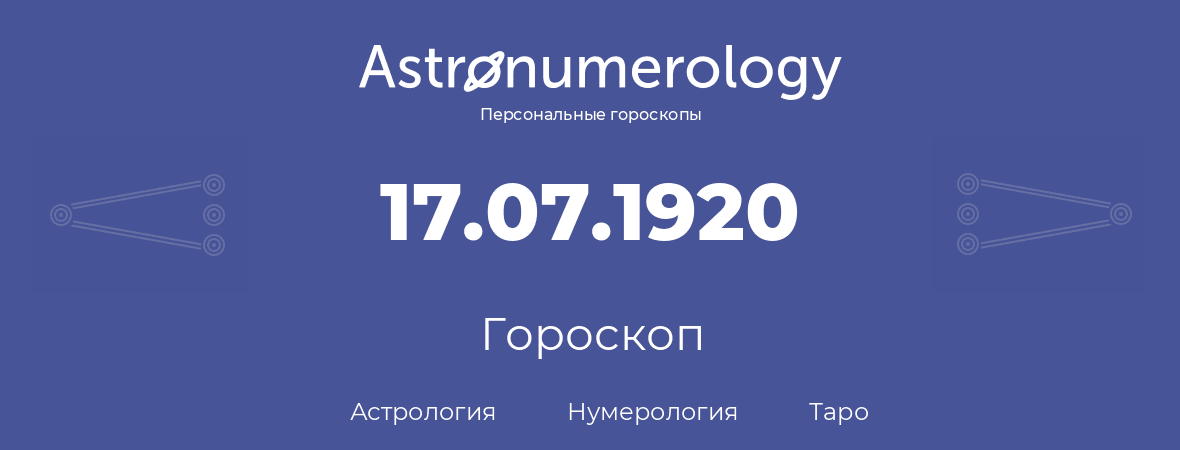 гороскоп астрологии, нумерологии и таро по дню рождения 17.07.1920 (17 июля 1920, года)