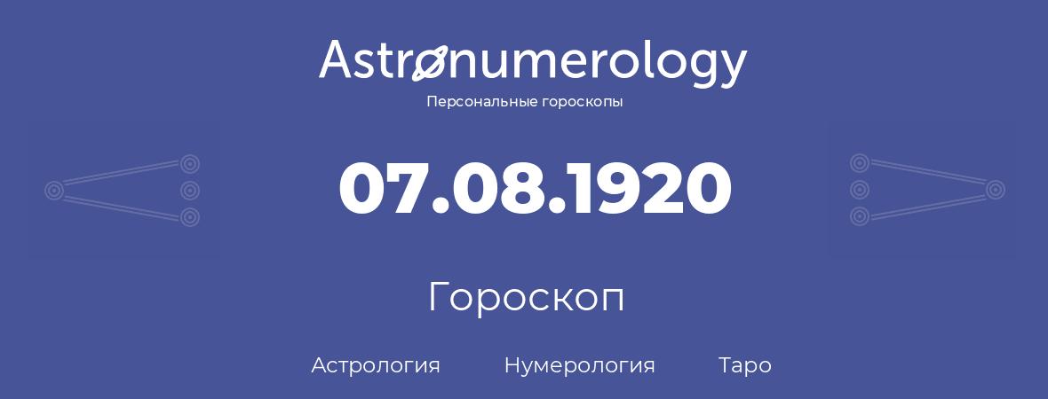 гороскоп астрологии, нумерологии и таро по дню рождения 07.08.1920 (7 августа 1920, года)