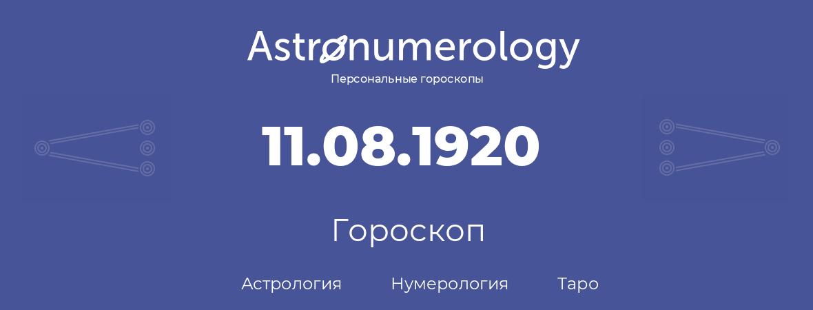 гороскоп астрологии, нумерологии и таро по дню рождения 11.08.1920 (11 августа 1920, года)