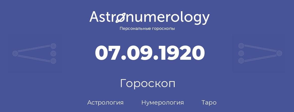 гороскоп астрологии, нумерологии и таро по дню рождения 07.09.1920 (7 сентября 1920, года)