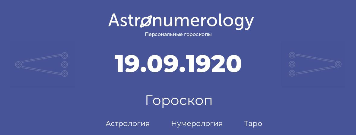 гороскоп астрологии, нумерологии и таро по дню рождения 19.09.1920 (19 сентября 1920, года)