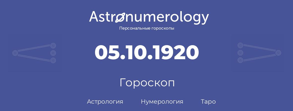 гороскоп астрологии, нумерологии и таро по дню рождения 05.10.1920 (5 октября 1920, года)