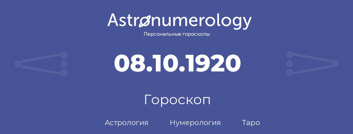 гороскоп астрологии, нумерологии и таро по дню рождения 08.10.1920 (8 октября 1920, года)