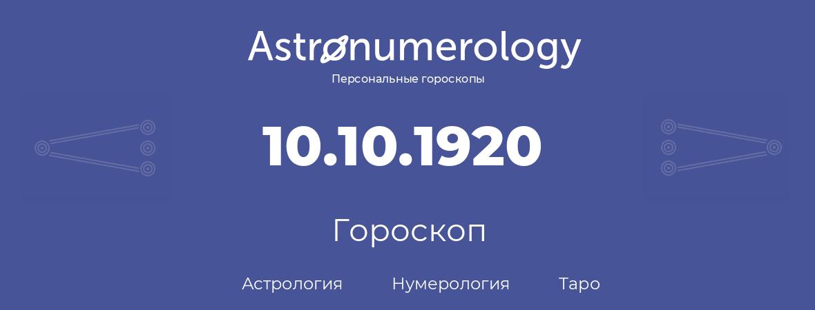 гороскоп астрологии, нумерологии и таро по дню рождения 10.10.1920 (10 октября 1920, года)