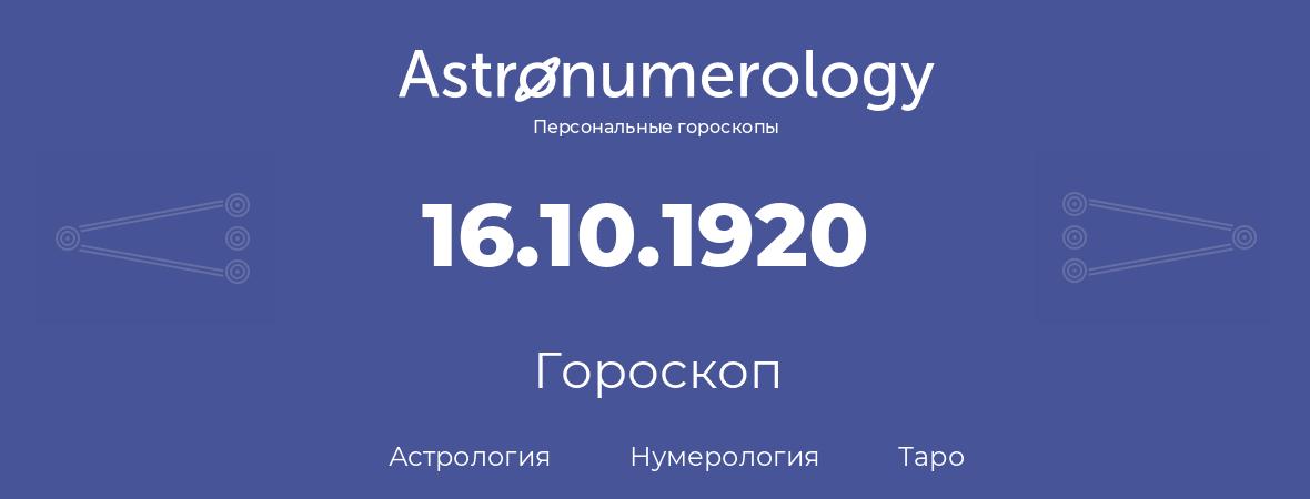 гороскоп астрологии, нумерологии и таро по дню рождения 16.10.1920 (16 октября 1920, года)