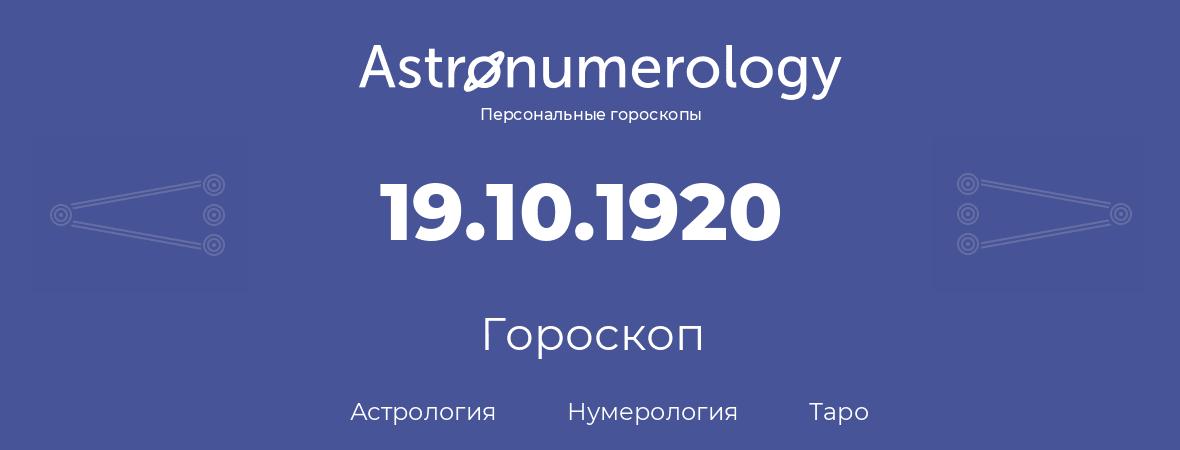 гороскоп астрологии, нумерологии и таро по дню рождения 19.10.1920 (19 октября 1920, года)