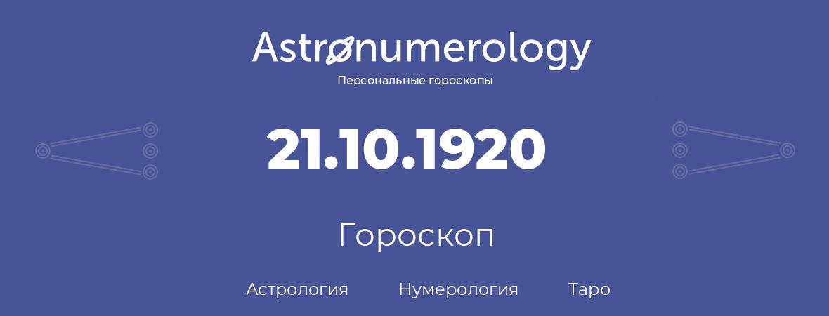 гороскоп астрологии, нумерологии и таро по дню рождения 21.10.1920 (21 октября 1920, года)