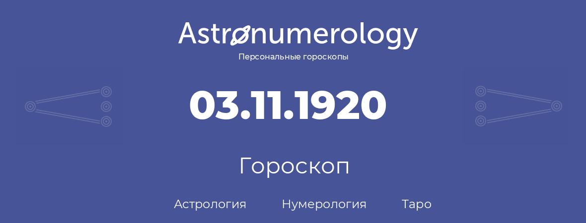 гороскоп астрологии, нумерологии и таро по дню рождения 03.11.1920 (03 ноября 1920, года)