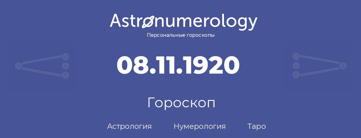гороскоп астрологии, нумерологии и таро по дню рождения 08.11.1920 (8 ноября 1920, года)