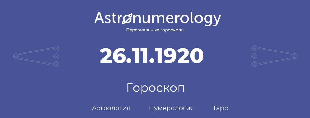 гороскоп астрологии, нумерологии и таро по дню рождения 26.11.1920 (26 ноября 1920, года)