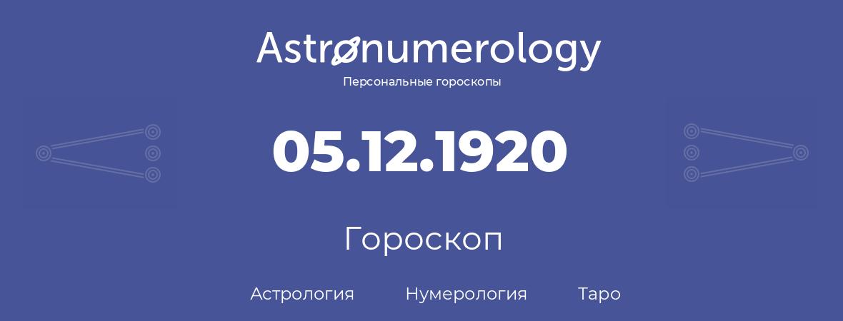 гороскоп астрологии, нумерологии и таро по дню рождения 05.12.1920 (5 декабря 1920, года)