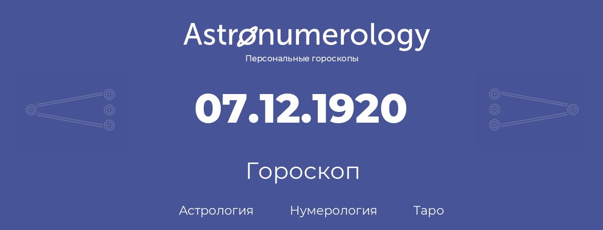 гороскоп астрологии, нумерологии и таро по дню рождения 07.12.1920 (07 декабря 1920, года)
