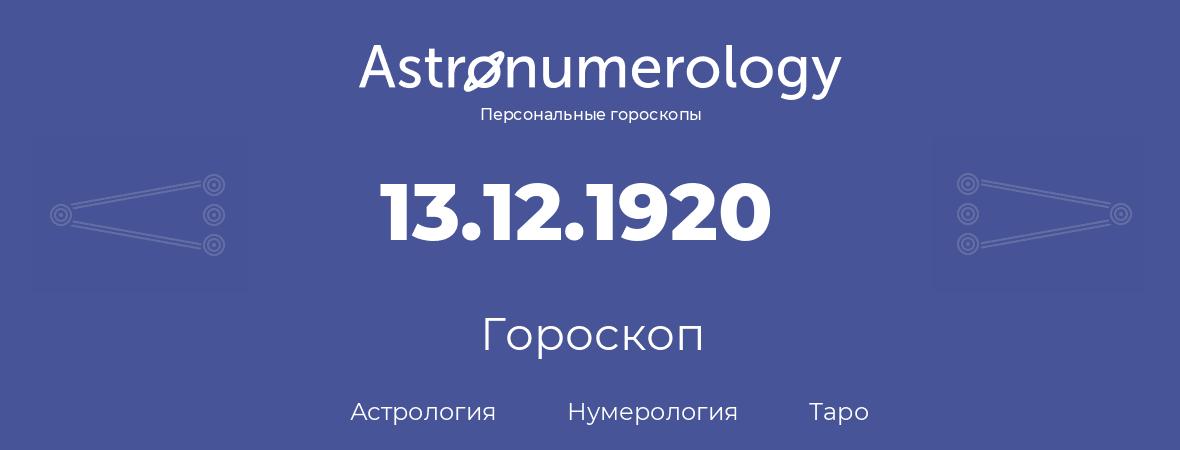 гороскоп астрологии, нумерологии и таро по дню рождения 13.12.1920 (13 декабря 1920, года)