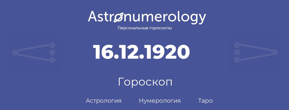 гороскоп астрологии, нумерологии и таро по дню рождения 16.12.1920 (16 декабря 1920, года)