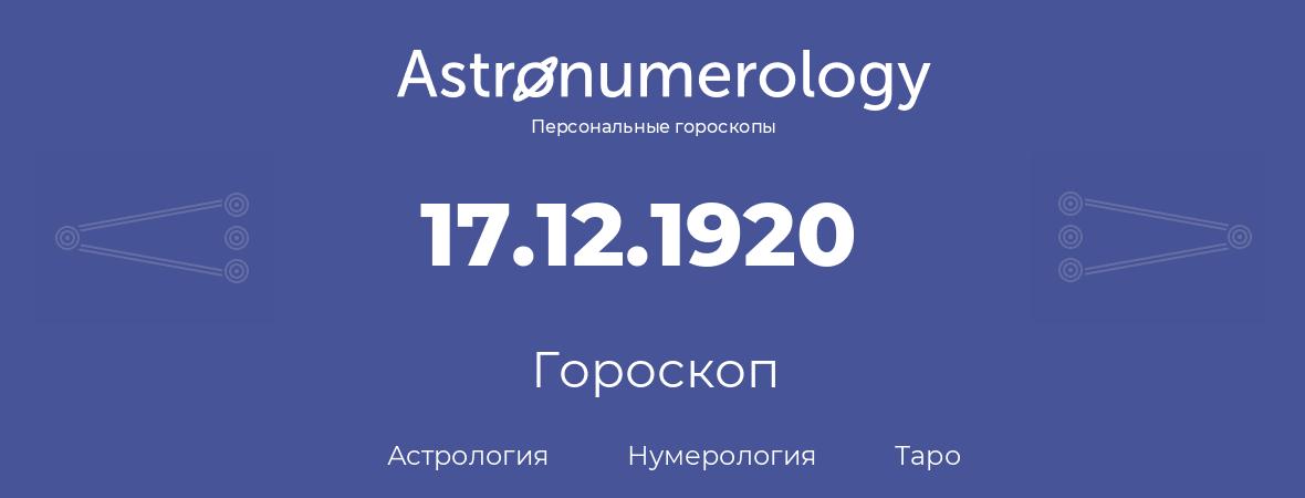 гороскоп астрологии, нумерологии и таро по дню рождения 17.12.1920 (17 декабря 1920, года)