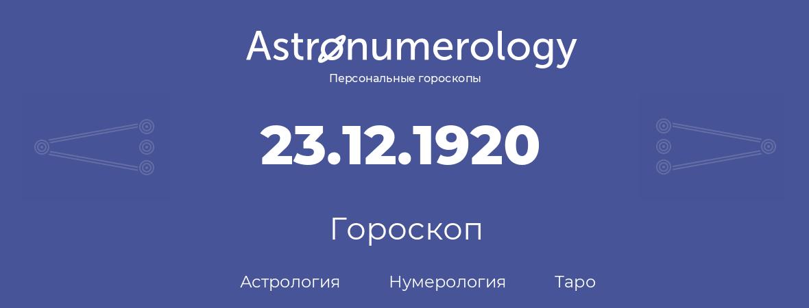 гороскоп астрологии, нумерологии и таро по дню рождения 23.12.1920 (23 декабря 1920, года)