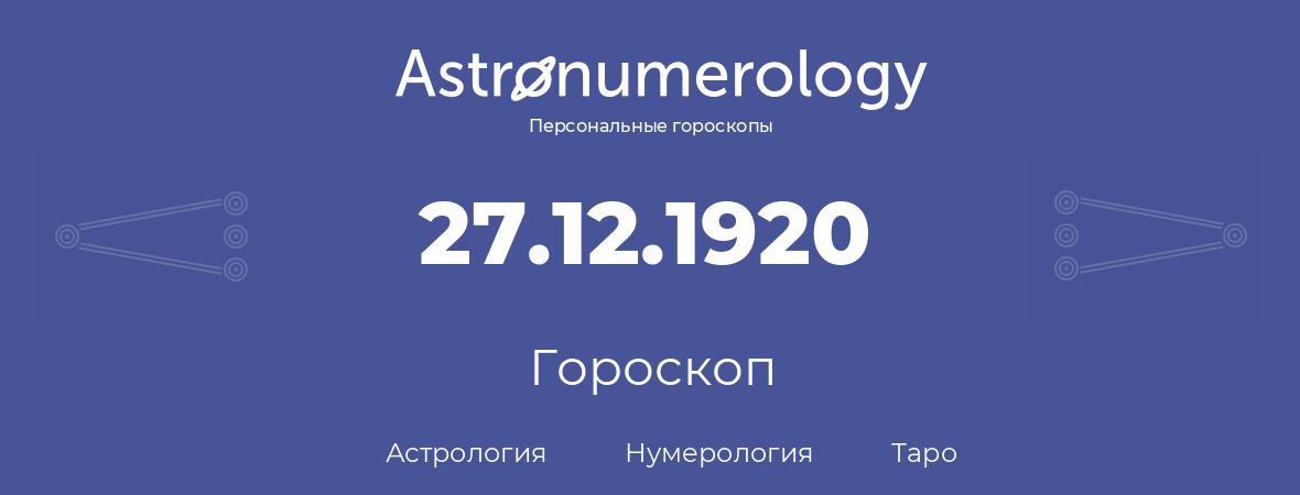 гороскоп астрологии, нумерологии и таро по дню рождения 27.12.1920 (27 декабря 1920, года)