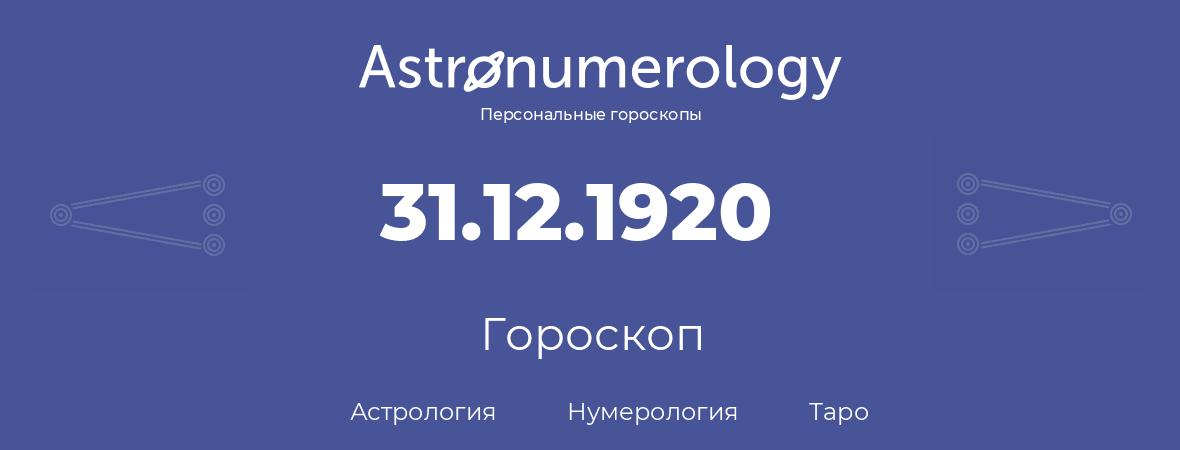 гороскоп астрологии, нумерологии и таро по дню рождения 31.12.1920 (31 декабря 1920, года)
