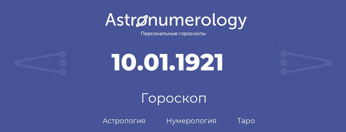 гороскоп астрологии, нумерологии и таро по дню рождения 10.01.1921 (10 января 1921, года)