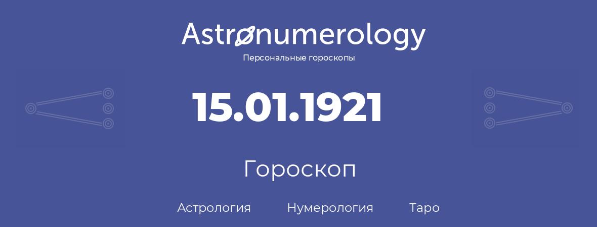 гороскоп астрологии, нумерологии и таро по дню рождения 15.01.1921 (15 января 1921, года)