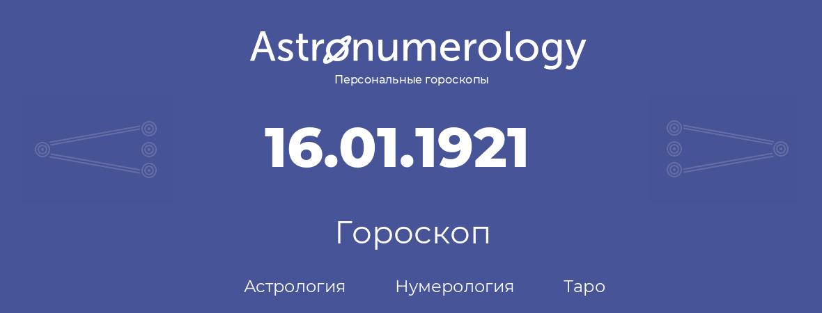 гороскоп астрологии, нумерологии и таро по дню рождения 16.01.1921 (16 января 1921, года)