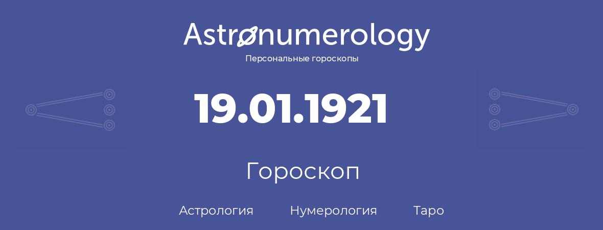 гороскоп астрологии, нумерологии и таро по дню рождения 19.01.1921 (19 января 1921, года)